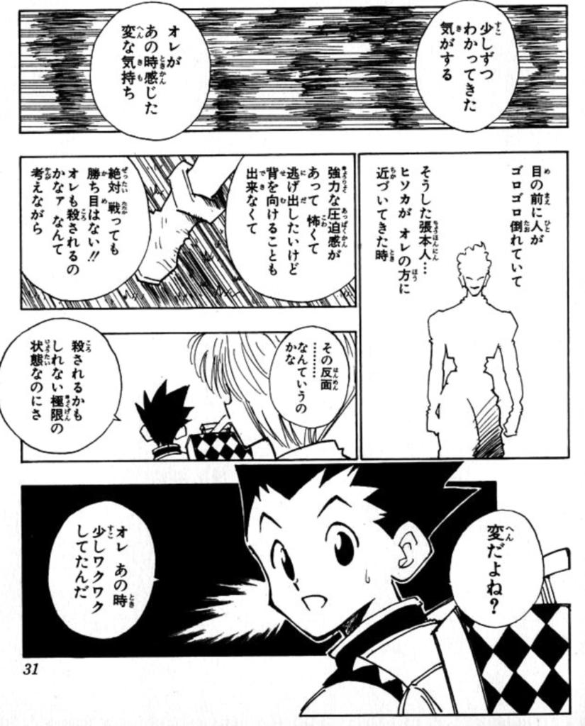 HUNTER×HUNTER 2巻