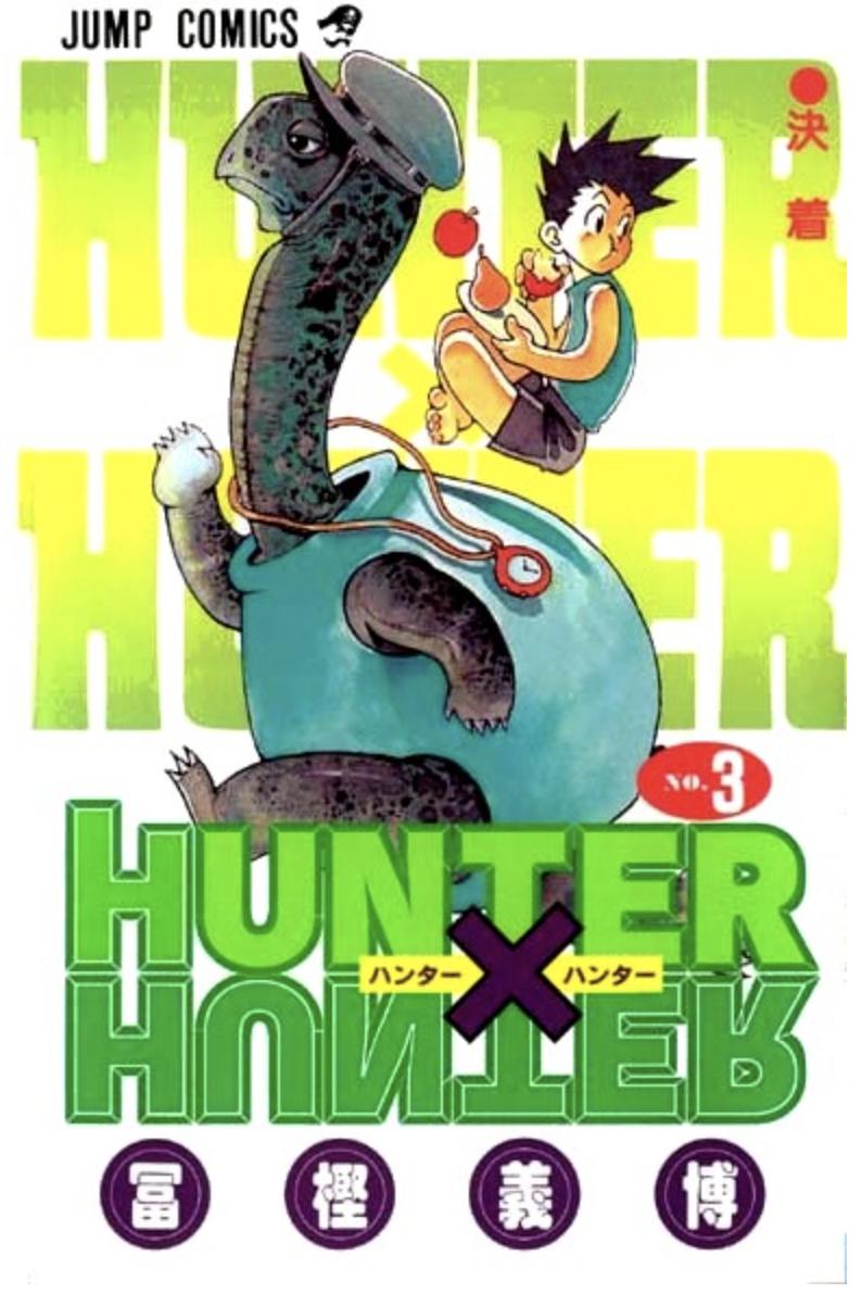 ハンターハンター3巻