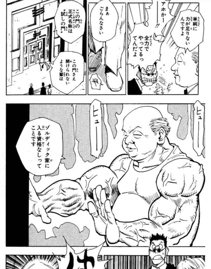 ハンターハンター5巻