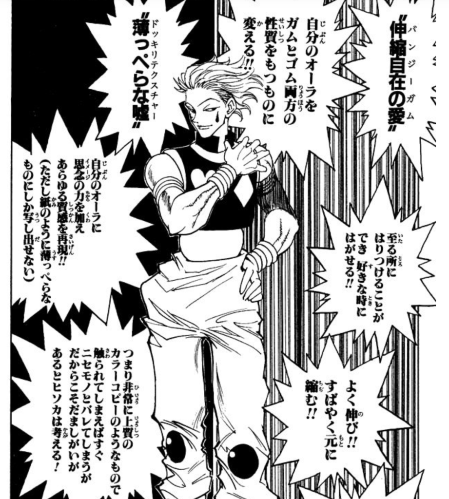 ハンターハンター7巻