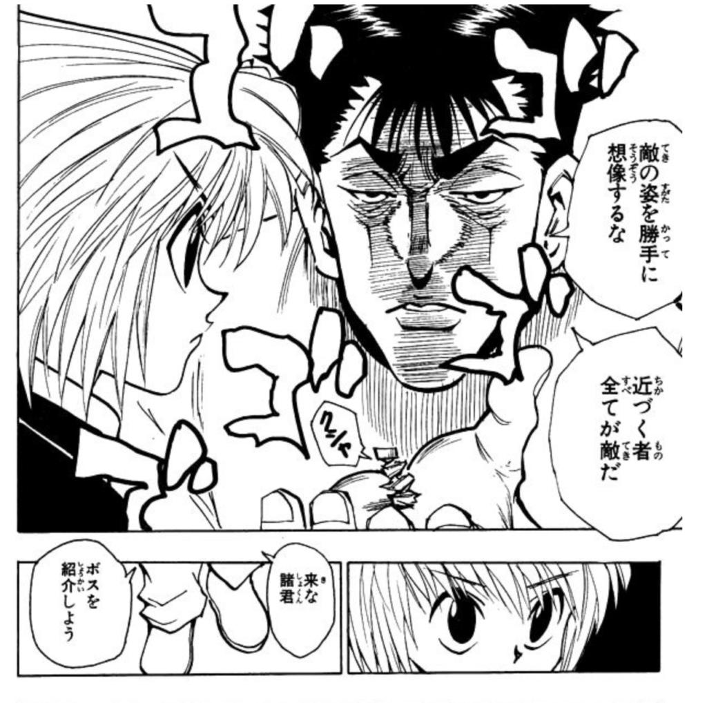 ハンターハンター8巻