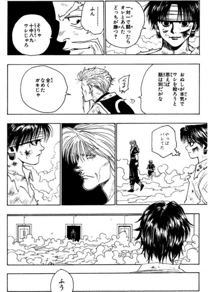 ハンターハンター11巻