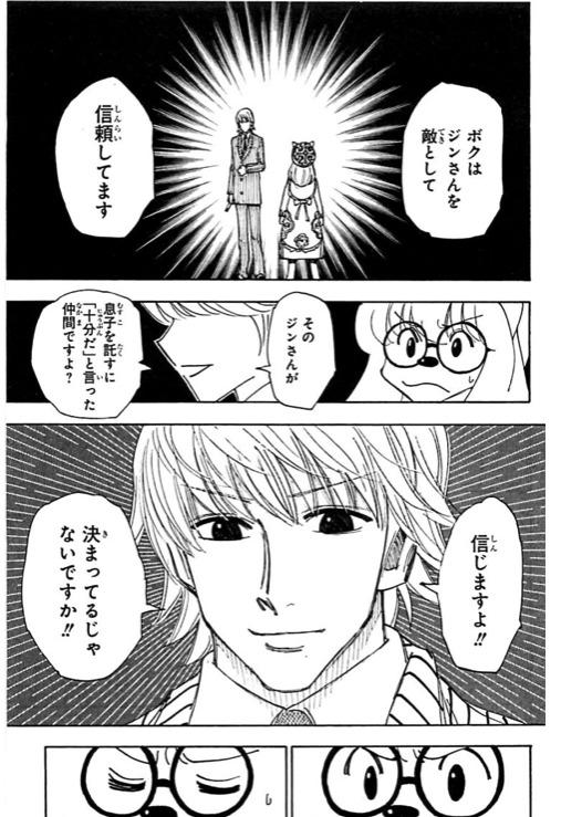 ハンターハンター32巻