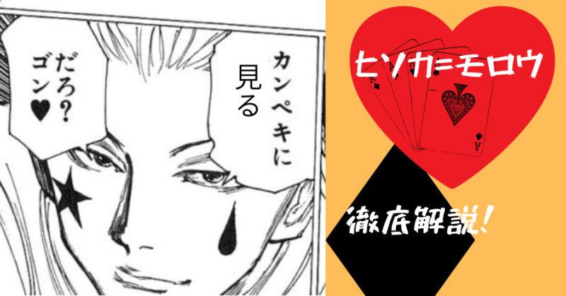 ヒソカ=モロウ